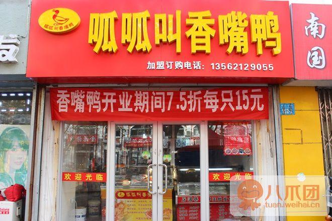呱呱叫香嘴鸭店烤鸭一只,淘威海-威海团购网站