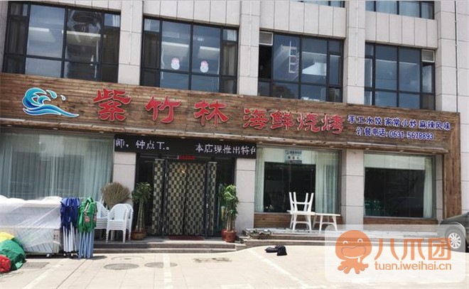 紫竹林海鲜烧烤:仅138元即可享用原价185元的4-6人餐图片