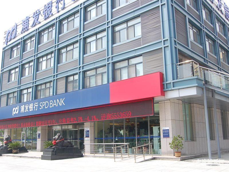 浦发银行(青岛北路)的相册图片浏览,八爪生活