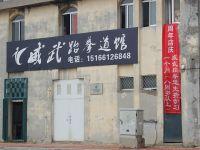 威武跆拳道馆