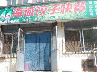 海诚饺子快餐