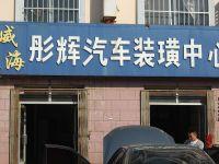 威海彤辉汽车装潢中心