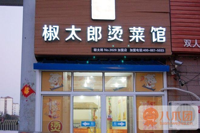 椒太郎烫菜馆的相册图片浏览,八爪生活