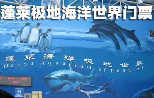 【威海等】 蓬莱极地海洋世界门票一张