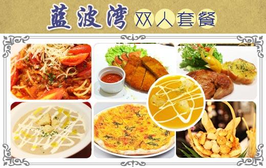 餐厅520海报素材