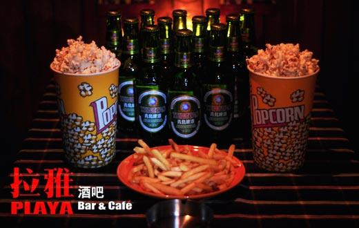 拉雅酒吧青岛啤酒套餐