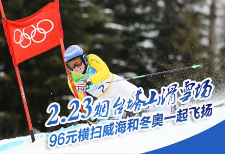 23烟台塔山滑雪场一日游