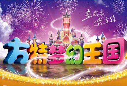 【威海等】 青岛方特梦幻王国一日游