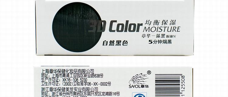 章华一抹黑染发剂80ml图片