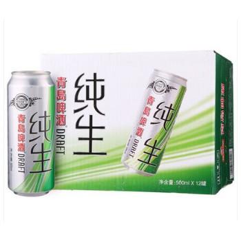 8度青岛啤酒纯生一箱  500ml*12瓶