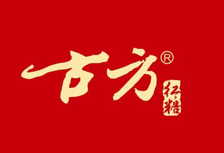古方红糖威海专卖店全场通用代金券,八爪生活-威海团购网站,威海团购,威海最低价,贵就赔